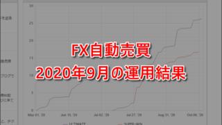 2020年9月のFX自動売買ツール(EA)のリアル運用結果公開