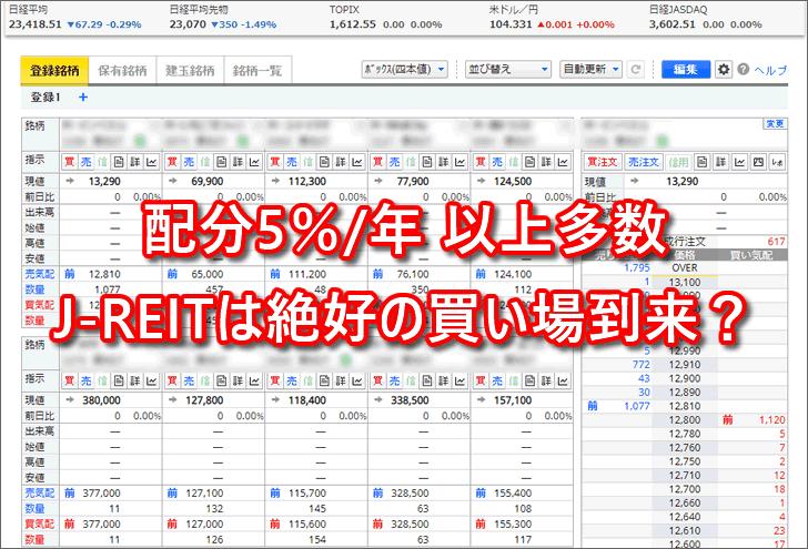 J-REITは年間配分5%以上の銘柄多数で絶好の買い場到来か?
