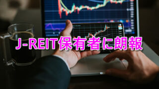 J-REIT保有者に朗報