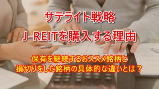サテライト戦略としてのお薦めJ-REIT銘柄