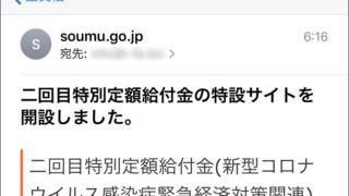 【詐欺】二回目特別定額給付金