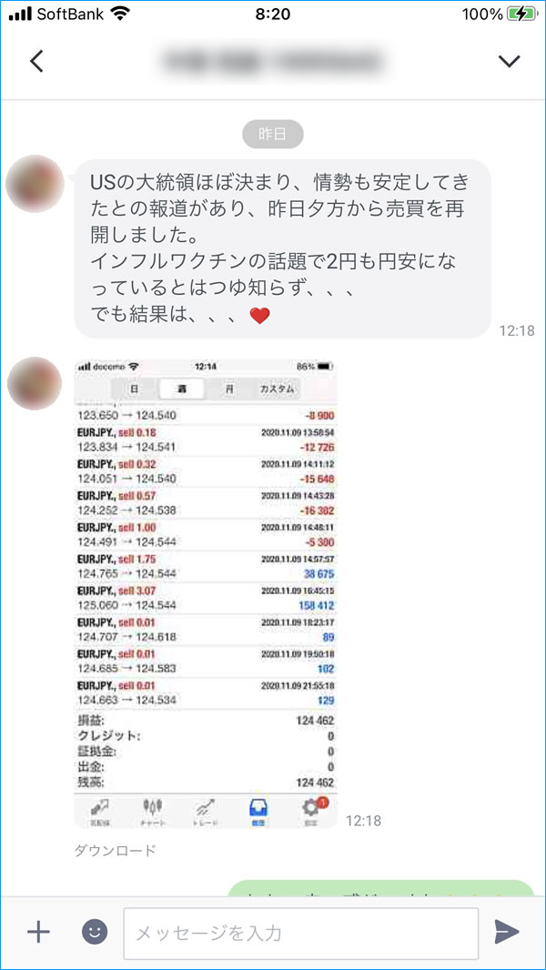 ULTIMATE利用者から届いたメッセージ