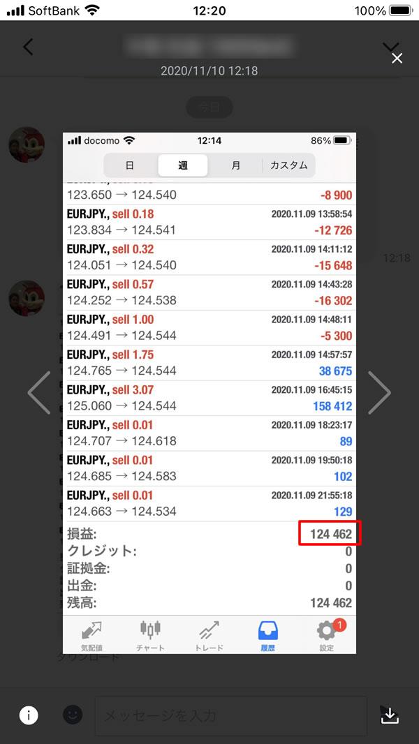 ULTIMATE利用ユーザーが一晩で12万4000円を稼いだ証拠画像