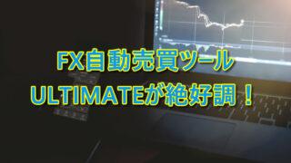 ULTIMATE(EA)が調子良すぎる