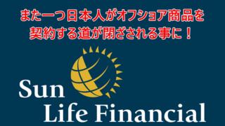 年内で日本人のサンライフ社の商品の契約ができなくなります