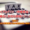 効果抜群な節税対策と来年1月に利益確定できる可能性の高い銘柄を伝授
