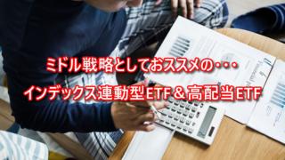 オススメのインデックス連動型ETFと高配当ETF