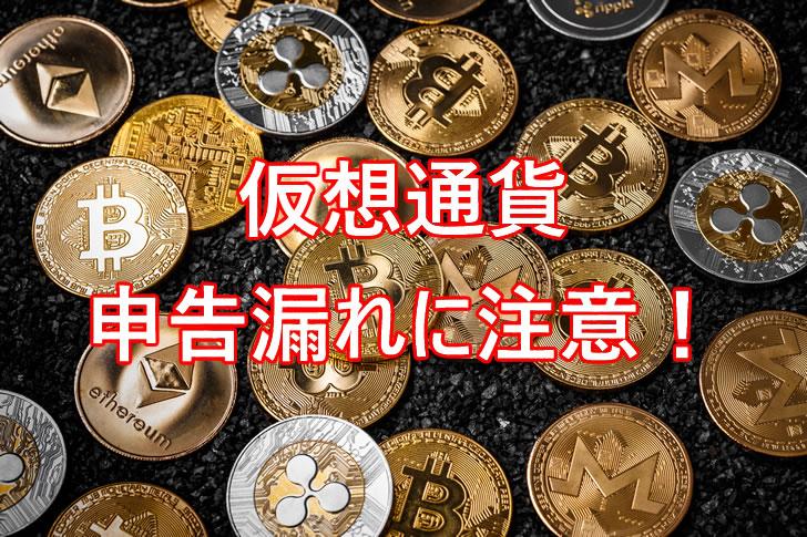 確定申告で仮想通貨の申告漏れに要注意!
