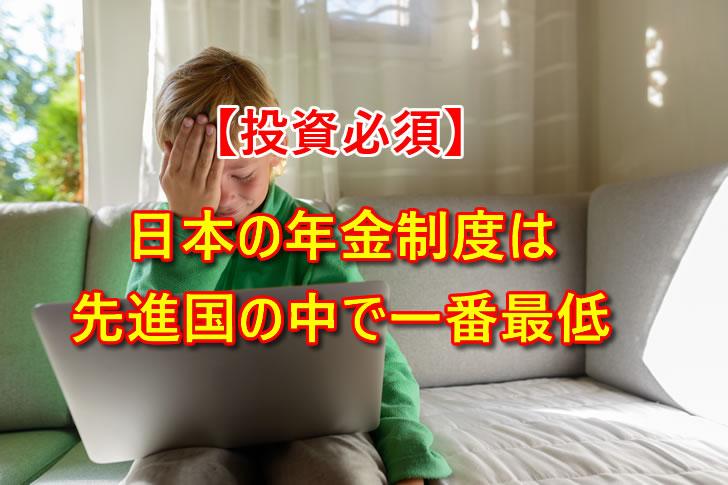 【投資必須】日本の年金制度は先進国の中で一番最低という現実を知っていますか?