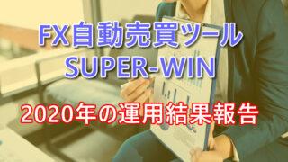 FX自動売買ツールSUPER-WINの2020年の運用結果報告
