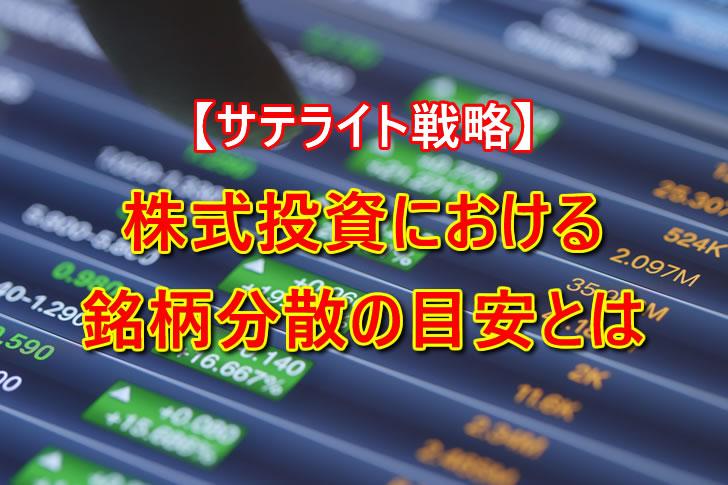 株式投資における銘柄分散の目安とは