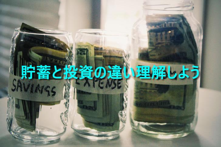 貯蓄と投資の違いを理解するところから始めよう