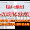SUPER-WINとULTIMATEの再提供決定&2021年1月の運用結果