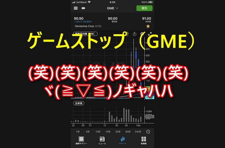ゲームストップ(GME)が悲惨な目に(爆笑)