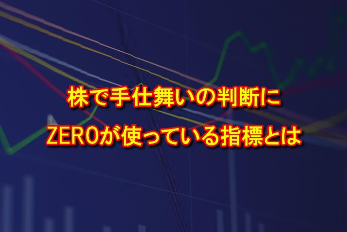 株式投資の売却判断をする際に使っている指標を紹介