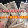 0から100万円シリーズ第4弾