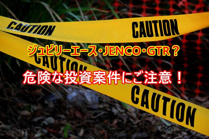投資家Jack氏が紹介するジュビリーエース・JENCO・GTRという案件にご注意