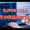 2月の利益率が9.36%だったSUPER-WINのFX自動売買運用リポート