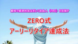 最短で経済的自立をして自由人(FIRE)を目指すZERO式アーリーリタイア達成法