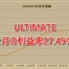 2月は利益率27.49%だったULTIMATEのFX自動売買運用リポート