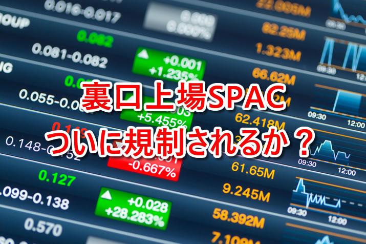 昨年から急激に増えた裏口上場SPACがついに規制されるか?