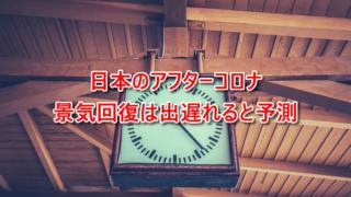 日本のアフターコロナ景気回復は出遅れると予測