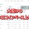 【大型IPO】本日コインベースが(coinbase)上場