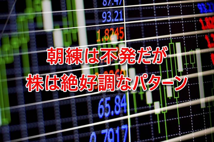 朝練(釣り)は不発だったが米国株もJ-REITも絶好調のパターン