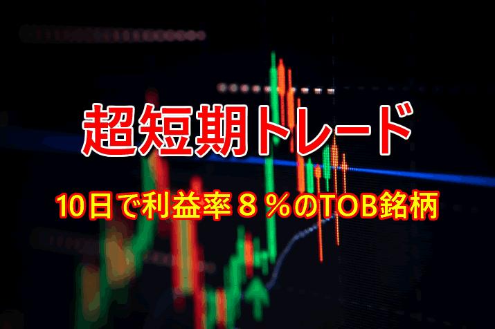 たった10日で利益率8%が取れるお宝TOB銘柄【超短期トレード】