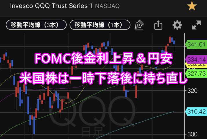 FOMC後金利上昇&円安に
