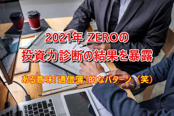 2021年6月時点のZEROの投資力診断の結果を暴露
