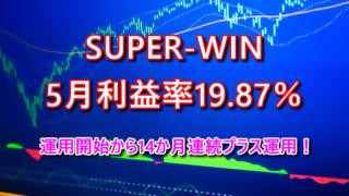 2021年5月は利益率19.87%!SUPER-WIN(EA)FX自動売買リポート!14か月連続プラス運用中