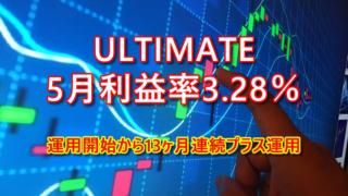2021年5月のULTIMATE(FX自動売買EA)は利益率3.28%と大人し目