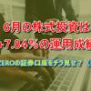 6月の株式投資は+7.84%の運用パフォーマンス
