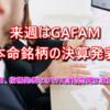 来週はGAFAMと本命銘柄の決算発表です