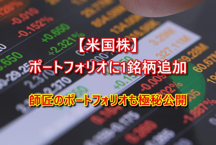 米国株のポートフォリオに1銘柄追加