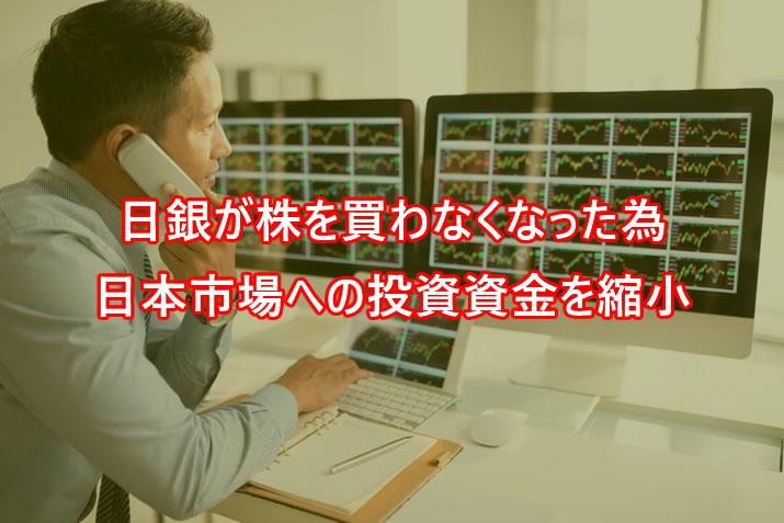 日銀が株を買わなくなったので日本市場への投資資金を縮小しています