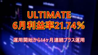 6月の利益率21.74%!ULTIMATE(FX自動売買ツールEA)は14か月連続プラス運用を達成