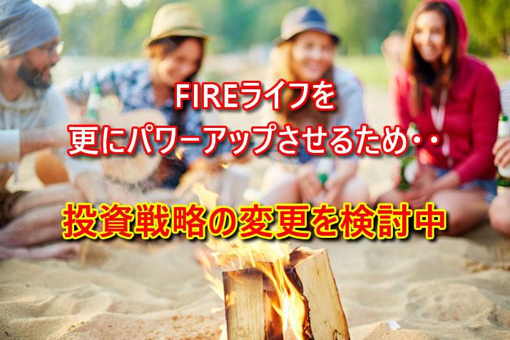 FIREライフをパワーアップさせるため投資戦略の変更を検討中