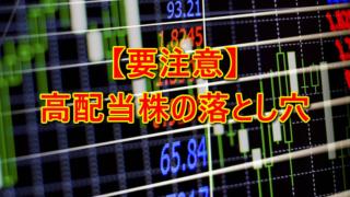 【注意】高配当株の落とし穴とは?