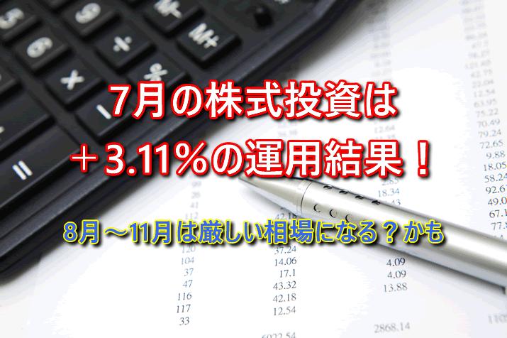 2021年7月の株式投資は+3.11%の運用パフォーマンス