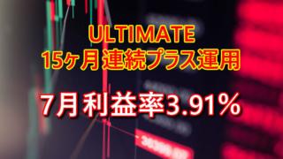 2021年7月のULTIMATE(FX自動売買EA)の運用結果は+3.91%