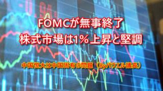FOMCが無事に終了し株式市場は1%上昇と堅調な動き
