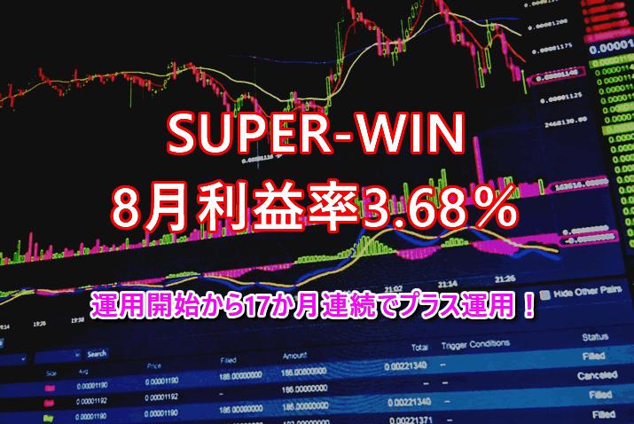 FX自動売買EAのSUPER-WINは17か月連続でプラス運用