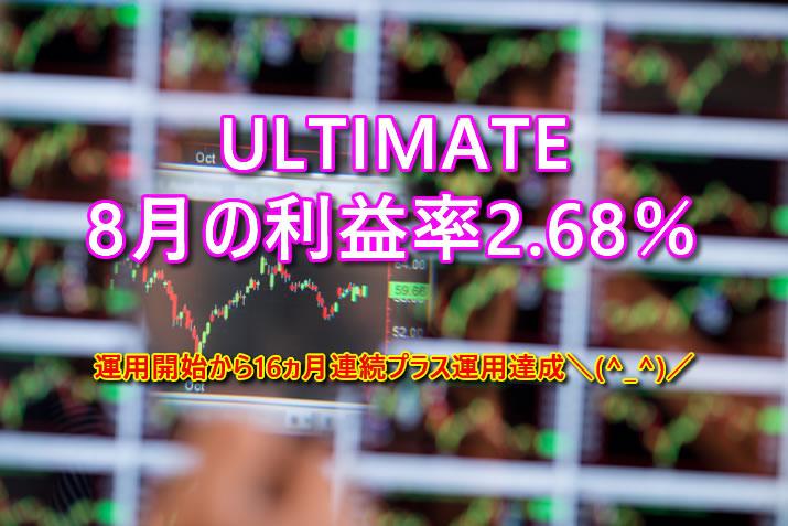 ULTIMATE(FX自動売買EA)2021年8月の利益率+2.68%!16か月連続プラス運用中