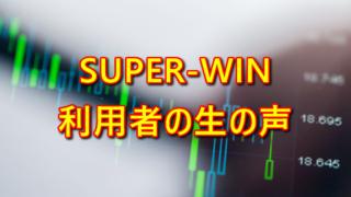 SUPER-WIN利用者から嬉しい声が届きました