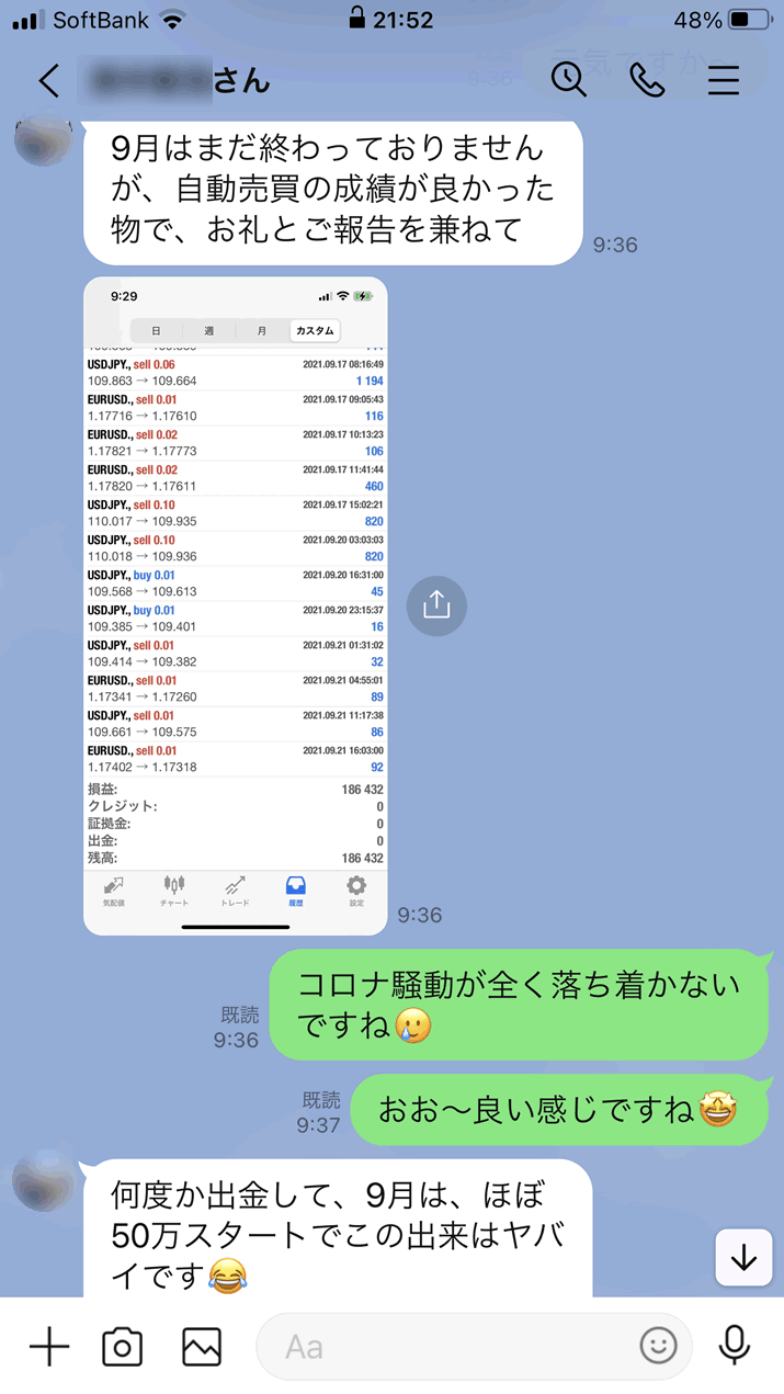 SUPER-WIN利用者さんから届いたメッセージ