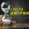 J-REITは逆張りが有利