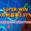 FX自動売買EAのSUPER-WINの2021年9月の運用成績は+3.97%でした