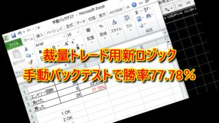 裁量トレード用新ロジックは手動バックテストで勝率77.78%!